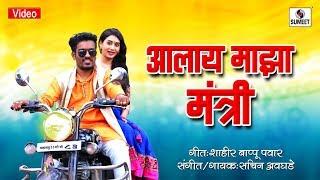 Alay Maza Mantri Official Marathi lokgeet Sumeet Music