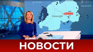 Выпуск новостей в 09:00 от 21.09.2021