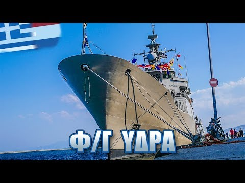 GIANT GREEK NAVY SHIP | Gatling gun CIWS! - Vlog 456
