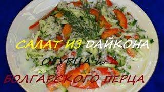 Салат из дайкона огурца и болгарского перца.