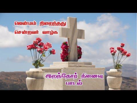 Jenmam Nirainthathu - Song On Death