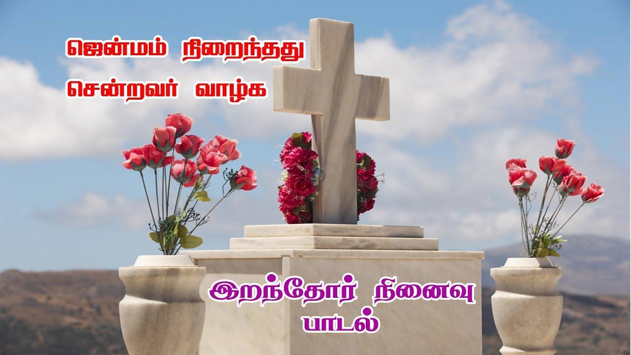 vairamuthu crematorium song