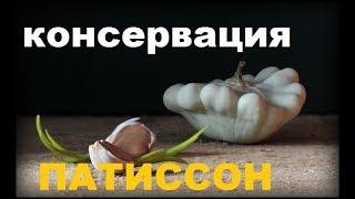 Закуска Из Баклажанов Или Патиссонов.  Сытные Разносолы На Зиму.