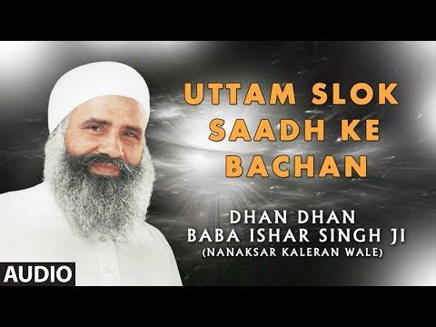 Uttam Slok Saadh Ke Bachan   Rain Dinas Parbhaat   Dhan Dhan Baba Ishar Singh Ji