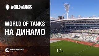 World of Tanks на Динамо!