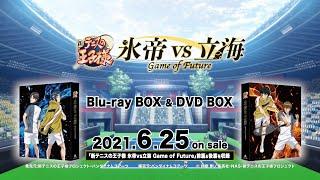 「新テニスの王子様 氷帝vs立海 Game of Future」Blu-ray BOX & DVD BOX発売告知CM 後篇ver.