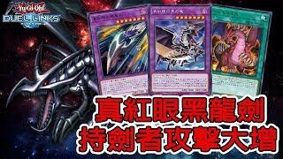 【遊戲王 DUEL LINKS】真紅眼黑龍劍釋出!持劍者攻擊力大增~