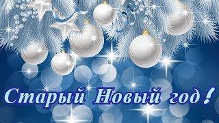Старый Новый год - как возник праздник, поздравление