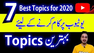 7 Best Topics To Start a New Youtube Channel in 2020 | Trending Topics for 2020 | Youtube In urdu