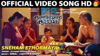 Sneham Ethormayil Official Song HD | Film Kunjiramante Kuppayam | Sithara Krishnakumar