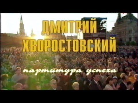 'Дмитрий Хворостовский. Партитура