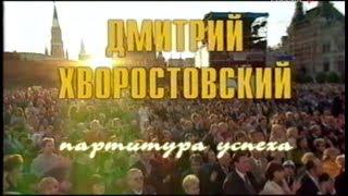 """Дмитрий Хворостовский. Партитура успеха"""