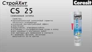 видео Силиконовая затирка-герметик для бани Ceresit CS 25