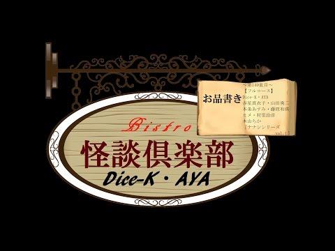 【フルコース】ビストロ怪談倶楽部『ナナシシリーズvol.1』~第140皿目~