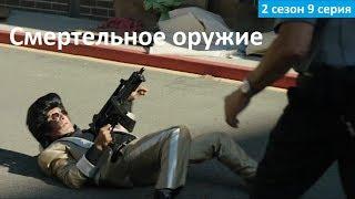 Смертельное оружие 2 сезон 9 серия - Русское Промо (Субтитры, 2017) Lethal Weapon 2x09 Promo