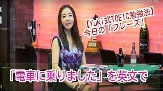 「電車に乗りました」と英語で言う Yuki's TOEIC Love☆   de 英会話 町田有沙 検索動画 17