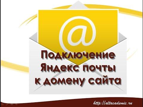 Яндекс почта для домена Вашего блога - настройка