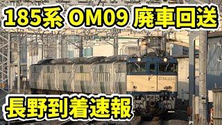 【速報】185系 OM09編成 廃車回送 配9445レ 長野駅 20210401