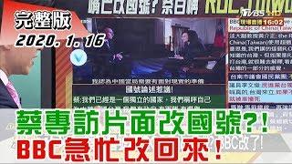 2020.01.16【#新聞大白話】蔡專訪片面改國號?!BBC急忙改回來!