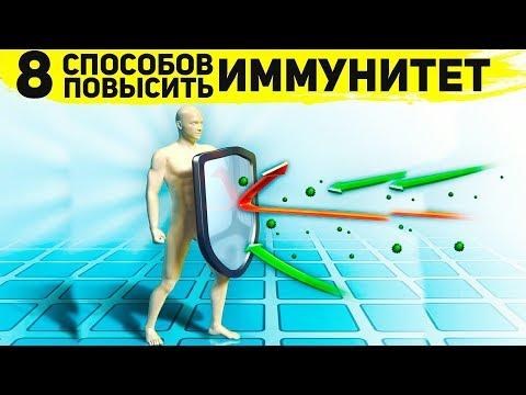 8 способов повысить иммунитет. Только это и работает!