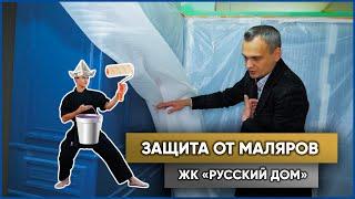 Работа на стройке кипит || С чего начать ремонт  ||  ЖК «Русский дом»