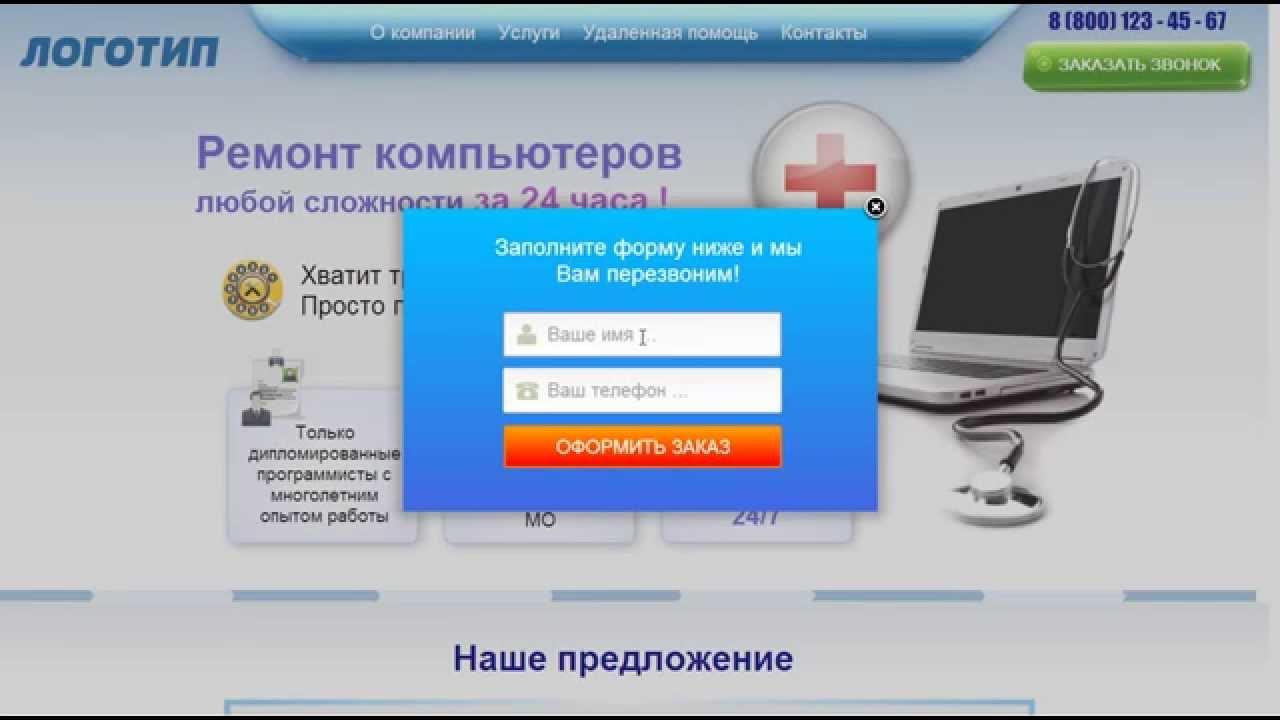 Шаблон сайта ремонт компьютера скачать