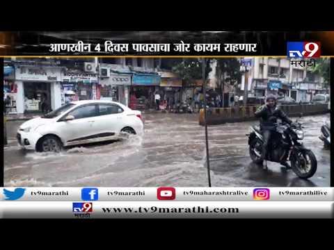 Mumbai Rain LIVE | मुंबईत 'कोसळधार', किंग्ज सर्कलहून Live Updates-TV9