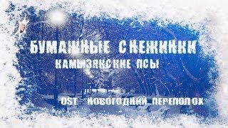 Камызякские псы - Бумажные Снежинки (Амур) OST Новогодний переполох (LyricVideo)