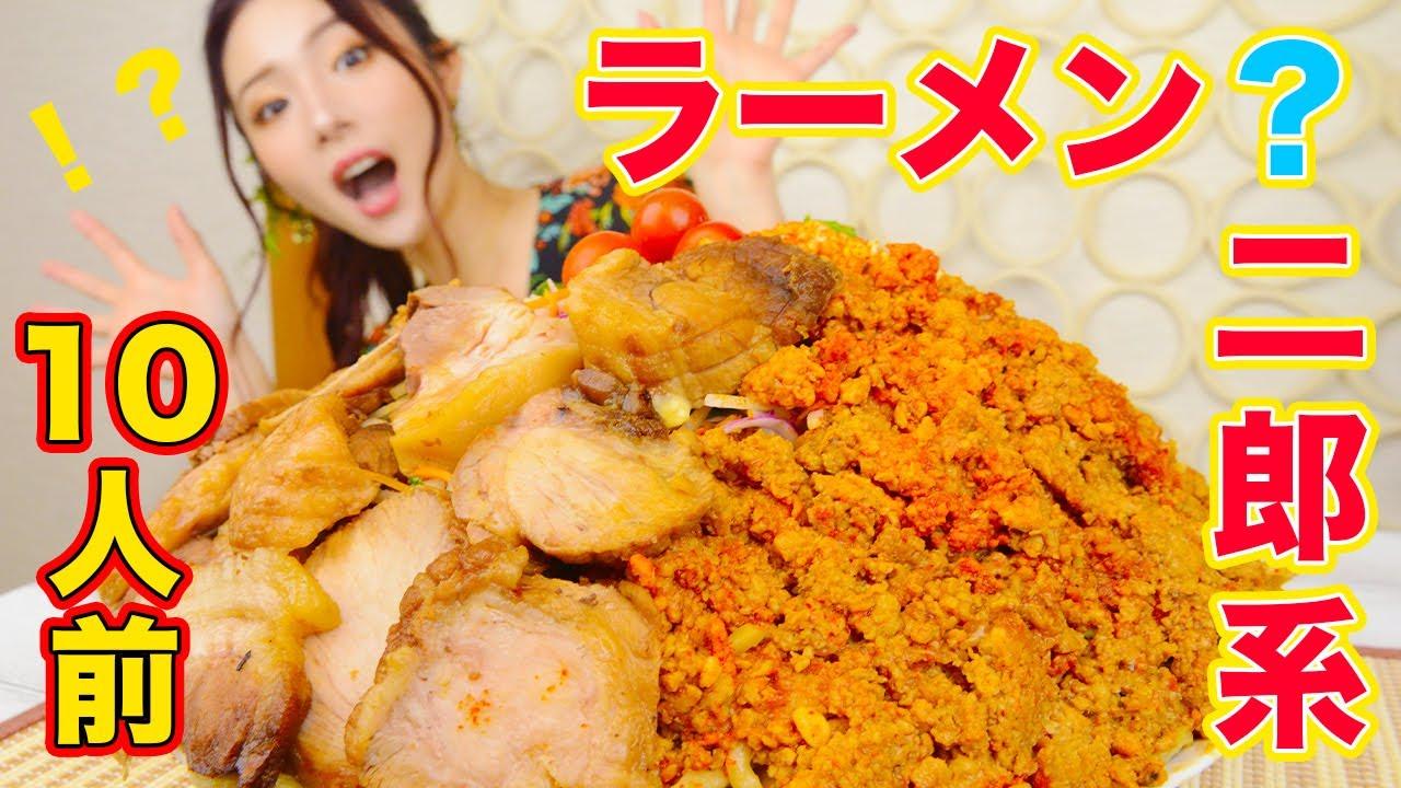 【大食い】二郎系冷やし中華!?ラーメン!?背脂追撃マシマシ…10人前作って食べた!【お取り寄せ】