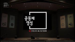 찬양교회 | 9월 27일 주일예배