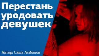 Почему девушки плохо выглядят на фото l Бесплатный урок от Саши Амбалова на Amlab