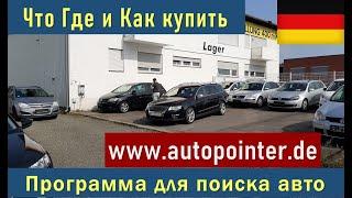 """www.autopointer.de  Программа для автопоиска авто в Германии. Советы для начинающих """"перекупов""""."""