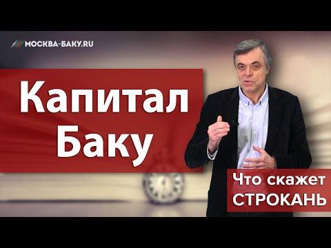 Капитал Баку. Что