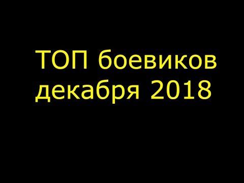 ТОП БОЕВИКОВ ДЕКАБРЯ 2018