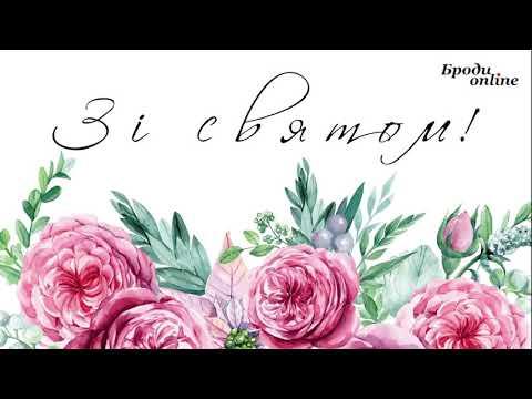 Телеканал Броди online: Вітання з іменинами Михайла (ТК