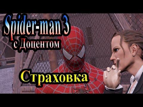 Человек паук Высокое напряжение Русская версия YouTube