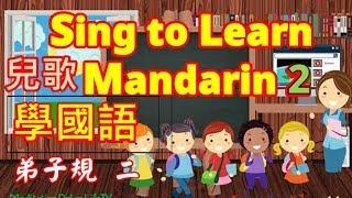 【好兒童系列】 兒歌學國語 弟子規 2    培育寶寶成為聰明、孝順的好孩子  唱歌學普通話   學中文  Learn Mandarin   Learn Chinese for Kids