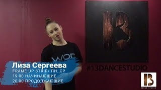 13 Dance Studio - Лиза Сергеева: Frame Up Strip