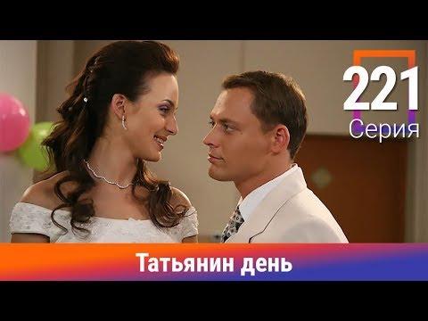 Татьянин день. 221 Серия. Сериал. Комедийная Мелодрама. Амедиа
