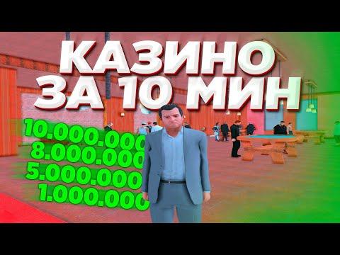 1КК ЗА 30МИН КАК ПОДНЯТЬСЯ НОВИЧКУ В КАЗИНО RADMIR RP CRMP   РАДМИР РП КРМП