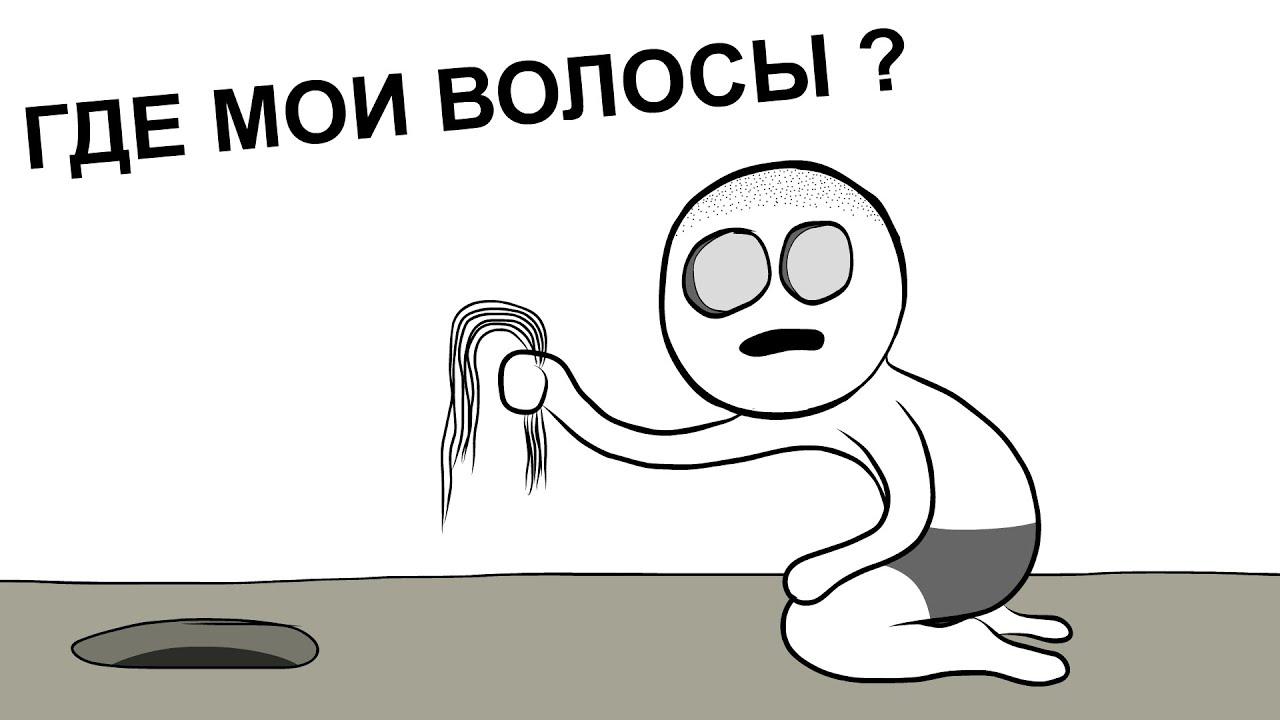Как Я Стал Лысым (анимация)