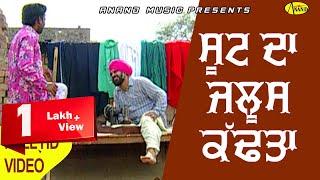 Mintu Jatt || Suit da jaloos kadta || Anand Music II New Punjabi Movie 2017