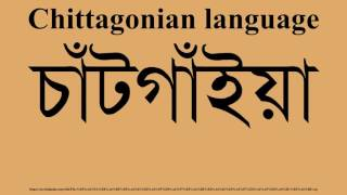 Chittagonian language আঁরার চাটগাঁইয়া হতা Ctg চিটাগংনিয়ান ভাষা