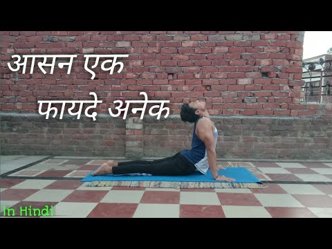 cobra pose bhujangasana steps benefites hindi yoga