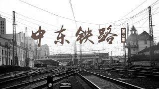 《中东铁路》第四集 十月革命 | CCTV纪录