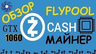 Обзор FlyPool и настройка CUDA Zcash майнера