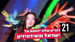 21 דברים שלא ידעתם על ישראל והאירוויזיון