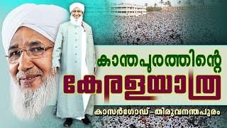 കാന്തപുരത്തിന്റെ കേരളയാത്ര || Islamic Video Program in Malayalam || Kanthapuram AP Usthad 2015