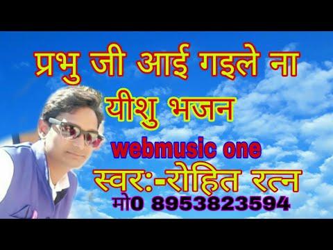 Rohit Ratn खुशिया मन मे नही समाई 2019 Mob 8953823594