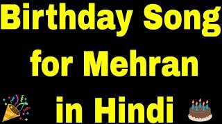 Birthday Song for mehran - Happy Birthday mehran Song